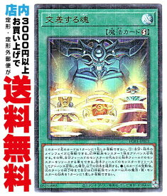 【中古】 [Mil-Ultra] 交差する魂 (1_速攻魔法/PGB1-JP003)
