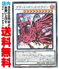 【中古】 [Ultra] ブラッド・ローズ・ドラゴン (・LIOV_7_S/炎10/LIOV-JP035)