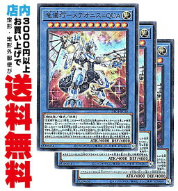【中古】 [Super] 【3枚セット】 竜儀巧−メテオニス=QUA (竜輝巧−4_儀式光12/DBGI-JP030)