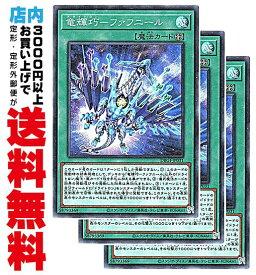 【中古】 [Super] 【3枚セット】 竜輝巧−ファフニール (竜輝巧−1_フィールド魔法/DBGI-JP031)
