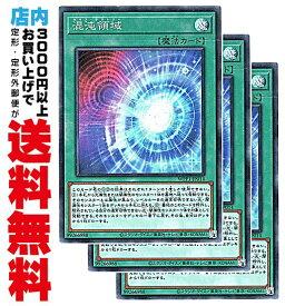 【中古】 [Super] 【3枚セット】 混沌領域 (・WPP1_1_通常魔法/WPP1-JP014)