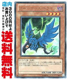 【中古】 [Ultra] ブルーローズ・ドラゴン (3_闇4/-)