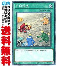【中古】 [N/N-P] 化石調査 (1_通常魔法//18SP-JP409?)