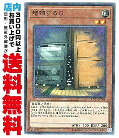 【中古】 [Super] 増殖するG (3_地2/TRC1-JP026/RC03-JP004)