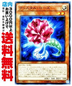 【中古】 [N] クリスタル・ローズ (3_光2/-)