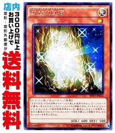 【中古】 [N/R] 太古の白石 (青眼3_光1/SHVI-JP022/18SP-JP204)