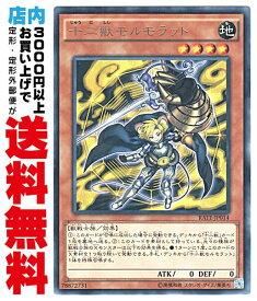【中古】 [R] 十二獣モルモラット (3_地4/RATE-JP014)