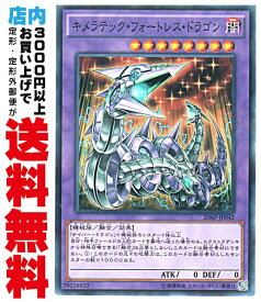 【中古】 [N-P] キメラテック・フォートレス・ドラゴン (5_融合闇8/20AP-JP042)