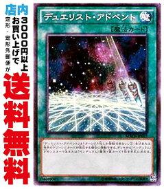 【中古】デュエリスト・アドベント (Super/MACR-JP063)魔術師1_通常魔法