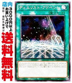 【中古】デュエリスト・アドベント (Secret/MACR-JP063)1_通常魔法