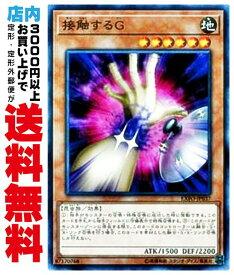 【中古】 [N-R] 接触するG (3_地8/EXFO-JP037)