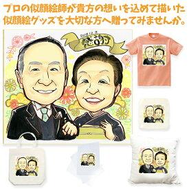 オリジナル制作 似顔絵 オリジナル Tシャツ ハンドタオル クリアファイル クッション トートバッグ 母の日 父の日 メッセージカード付