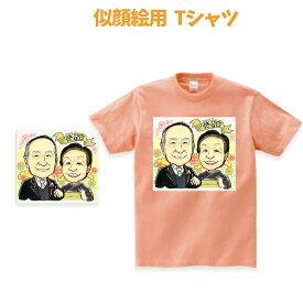 似顔絵用 Tシャツ オリジナル制作Tシャツ 似顔絵 tシャツ 似顔絵 オリジナル メッセージカード付