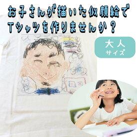 すぐあいたい工房 オリジナルTシャツ ( ホワイト ) プレゼント 誕生日 お祝い 似顔絵 オリジナル Tシャツ こどもの描いた絵 メッセージカード付 tシャツ
