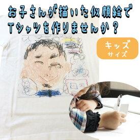 すぐあいたい工房 オリジナルTシャツ ( ホワイト キッズ 子供用 ) プレゼント 誕生日 お祝い 似顔絵 オリジナル Tシャツ こどもの描いた絵 メッセージカード付 tシャツ