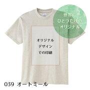 すぐあいたい工房オリジナルTシャツお好きな画像で1点から制作