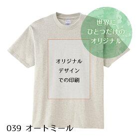すぐあいたい工房オリジナルTシャツ(オートミール) お好きなデザインで制作いたします