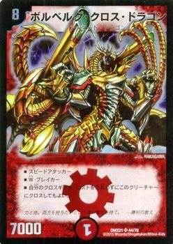 ボルベルグ・クロス・ドラゴン (デュエルマスターズ)(SR仕様)(コミック・オブ・ヒーローズ)