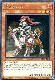 犬タウルス (遊戯王)(レア)(エクストラパック2015)