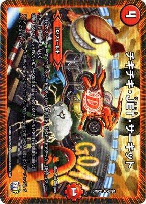 チキチキ・JET・サーキット (デュエルマスターズ)(アンコモン)(ハムカツ団とドギラゴン剣)