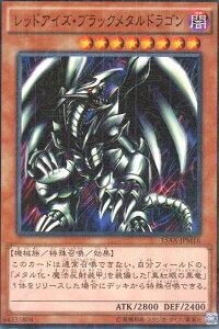 レッドアイズ・ブラックメタルドラゴン (遊戯王)(パラレル)(決闘者の栄光−記憶の断片-)