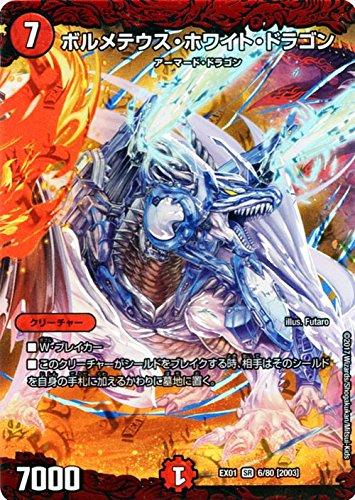 ボルメテウス・ホワイト・ドラゴン (デュエルマスターズ)(スーパーレア)(ゴールデン・ベスト)