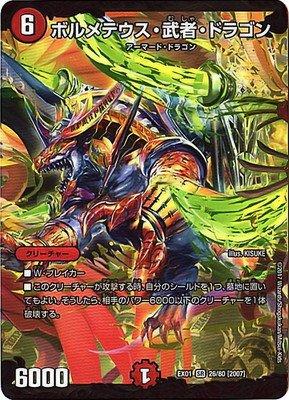 ボルメテウス・武者・ドラゴン (デュエルマスターズ)(スーパーレア)(ゴールデン・ベスト)