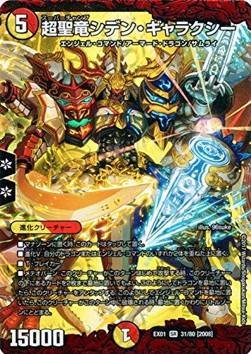 超聖竜シデン・ギャラクシー (デュエルマスターズ)(スーパーレア)(ゴールデン・ベスト)