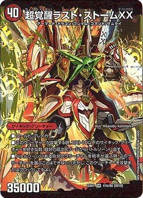 超時空ストームG・XX (超覚醒ラスト・ストームXX) (デュエルマスターズ)(スーパーレア)(ゴールデン・ベスト)