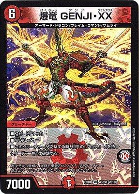 爆竜 GENJI・XX (デュエルマスターズ)(ベリーレア)(ゴールデン・ベスト)