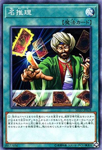 名推理 (遊戯王)(ノーマル)(パワーコード・リンク)