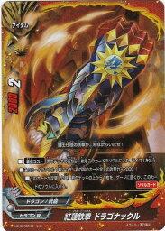 火焰鐵拳doragonakkuru(巴迪戰鬥)(罕見的)(最後壞學生頭)