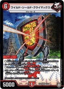 ワイルド・シールド・クライマックス (デュエルマスターズ)(ベリーレア)(逆襲のギャラクシー 卍・獄・殺!!)