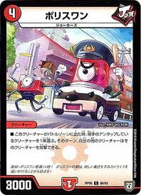 ポリスワン (デュエルマスターズ)(コモン)(逆襲のギャラクシー 卍・獄・殺!!)