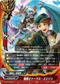 竜騎士トーマス・エジソン (バディファイト)(上)(神100円ドラゴン)