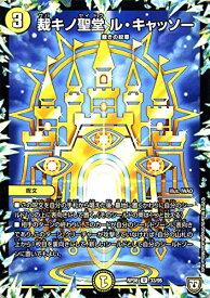 裁キノ聖堂 ル・キャッソー (デュエルマスターズ)(アンコモン)(超決戦!バラギアラ!!無敵オラオラ輪廻∞)