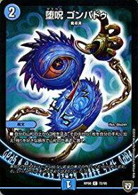 堕呪 ゴンパドゥ (デュエルマスターズ)(コモン)(超決戦!バラギアラ!!無敵オラオラ輪廻∞)