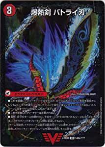 爆熱剣 バトライ刃/爆熱DX バトライ武神 (デュエルマスターズ)()(謎のブラックボックスパック)