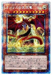 オシリスの天空竜 (遊戯王)(プリズマティックシークレットレア)(プリズマティックアートコレクション)