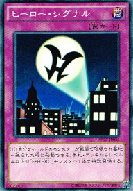ヒーロー・シグナル (遊戯王)(ノーマル)(ヒーローズ・ストライク)