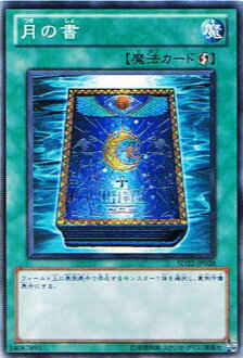 ★ ★-Book (normal) sd22-jp028 / single card / Yu King card / cards / trading cards soul.