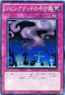 ' ' 리빙 데드 콜 (노 멀) sd22-jp037/싱글 카드/유 희왕 카드/카드/トレカ 영혼의 BOX 개봉 작품.