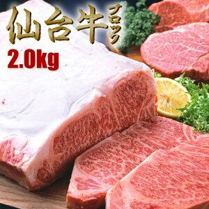 仙台牛 ブロック肉 2kg 霜降り最高位 A5/B5ランク 焼肉・ステーキ・しゃぶしゃぶ、すきやきに仙台牛 リブロース サーロイン部分 母の日 父の日 子供の日 早割 キャンプやBBQ料理にもおすす