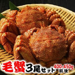 20%オフ!毛蟹 400-450g前後(3尾セット)北海道産 活ゆで 身入も蟹味噌もぎっしりの最高級!ステイホーム・おうち時間・ギフトにオススメ 濃厚な甘味・蟹味噌ぎっしりの毛ガニをお楽しみく