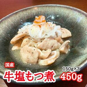 初回購入500円オフ 送料無料 国産 牛塩もつ煮込み450g(150g×3パック)食べたい時に湯煎3分で美味しいモツ煮込!お酒のおつまみにぴったりです