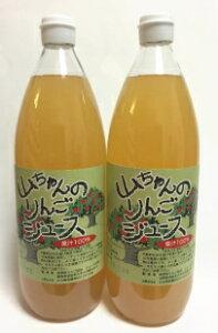 須坂市 山吉果樹園 贈答用箱入り「山ちゃんのりんごジュース」1,000ml×2本