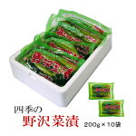 野沢温泉村とみき漬物「野沢菜漬」10袋