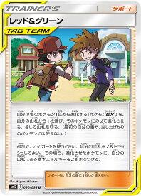 ポケモンカード レッド&グリーン SM12 090/095 U 【ランクA】 【中古】