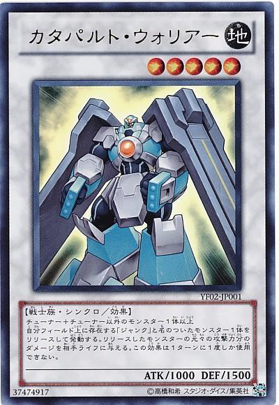遊戯王 カタパルト・ウォリアー YF02-JP001 ウルトラ【ランクA】【中古】