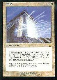 マジックザギャザリング MTG 白 補充 UDS-15 レア 【ランクB】 【中古】
